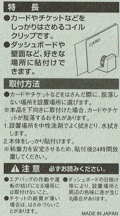 SZ45 チケットホルダーのパッケージ背面の説明書き