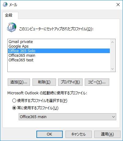 Microsoft Outlookのプロファイル選択画面