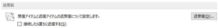 Microsoft Outlookの『接続したら直ちに送信する』設定