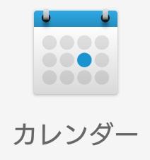 Google カレンダー アプリのアイコン