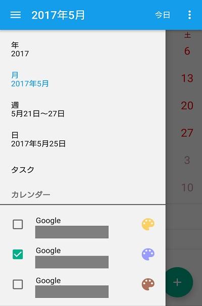 Google カレンダー アプリのメニュー