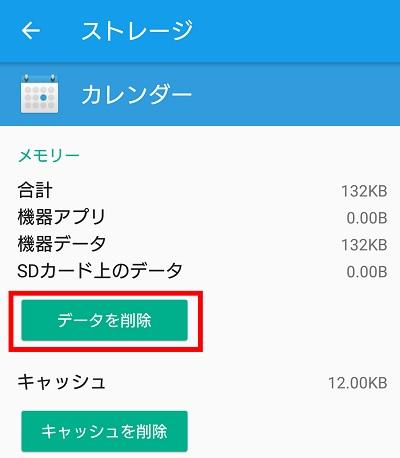 カレンダーアプリのストレージのデータ削除ボタン