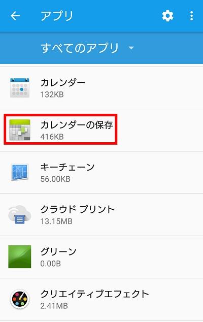 カレンダーの保存アプリ設定ボタン