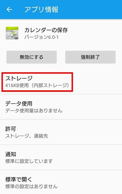 カレンダーの保存アプリのストレージ設定ボタン