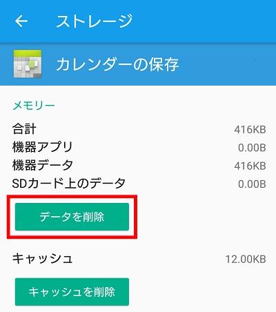 カレンダーの保存アプリのストレージデータの削除ボタン