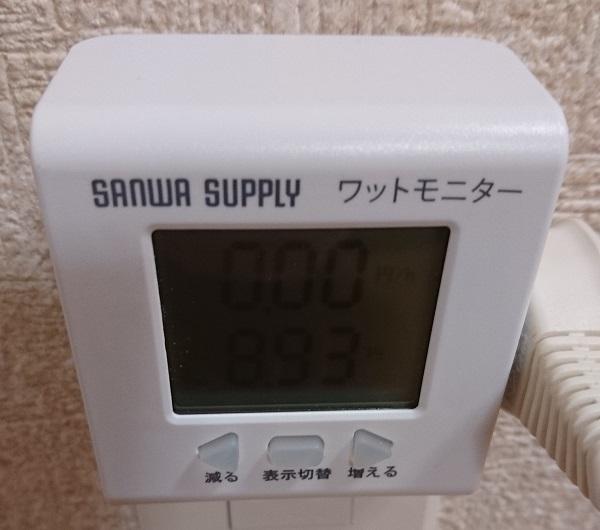 ワットモニター 700-TAP017の計測結果が8.93円と表示されている様子