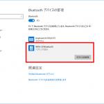 Bluetoothデバイスの管理画面上のBluetoothデバイスに、『デバイスの削除』ボタンしかない状態