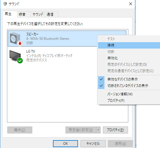 サウンドの設定画面のコンテキストメニューにある接続メニュー