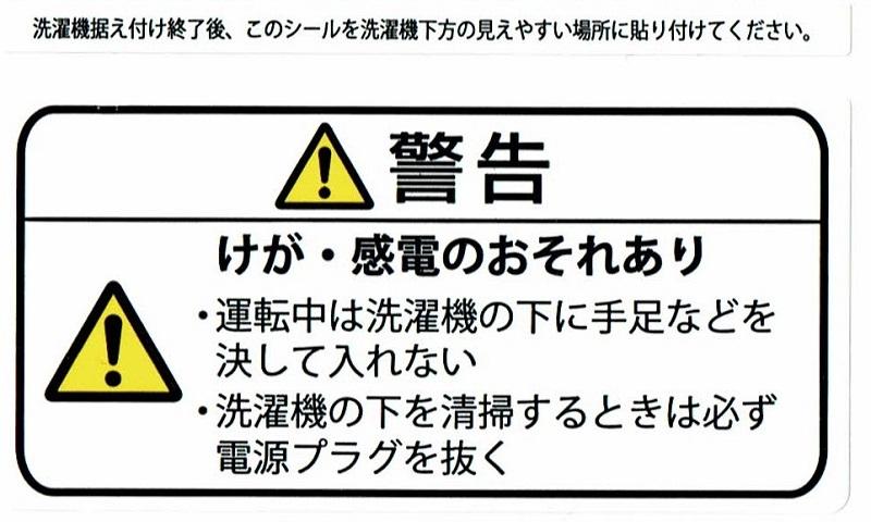 ふんばるマン OP-SG600付属の警告ステッカー