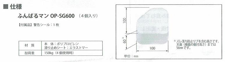 ふんばるマン OP-SG600の仕様・寸法図
