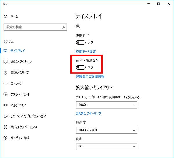 Windows 10のHDR(HDRと詳細な色)の設定がオフの状態