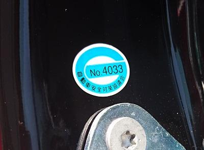 コペンのリコール対応済みステッカー(No.4033)