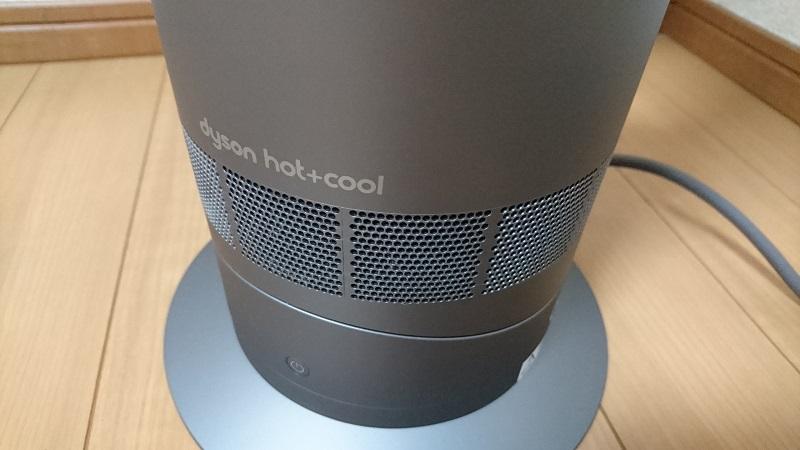 dyson hot and cool AM09IBの本体下部に設けられている吸気口周辺