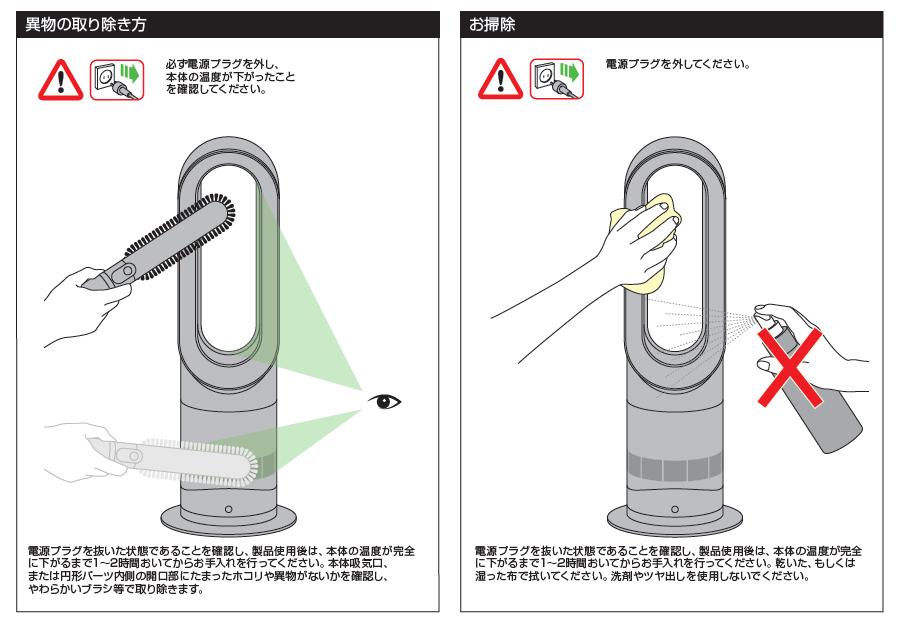 dyson hot and cool AM09IBの説明書に記載されている掃除方法