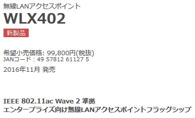 WLX402無線LANアクセスポイントがIEEE 802.11ac Wave 2に対応していることを示す説明文