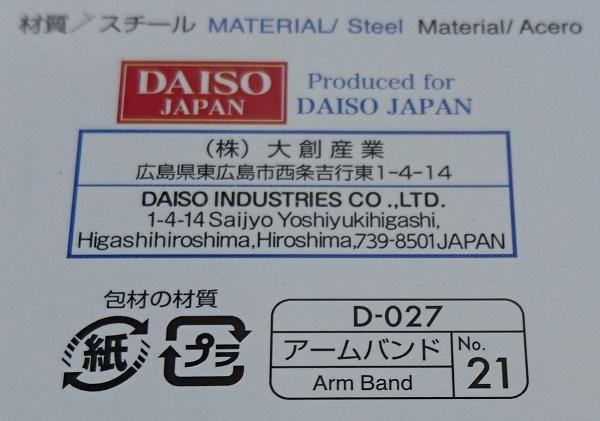 ダイソー スプリングアームバンド ワイドタイプ 2Pのパッケージ背面記載の正式な製品名