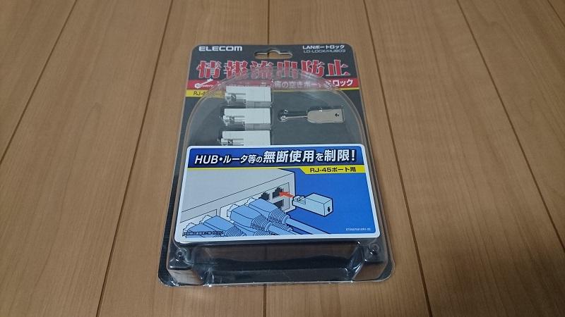 LANポート(RJ-45ポート)を鍵でロックできる機材、ELECOM LD-LOCK/HUB03のパッケージ