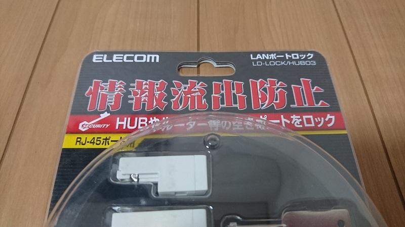 LD-LOCK/HUB03のパッケージに記載されている情報流出防止という説明書き