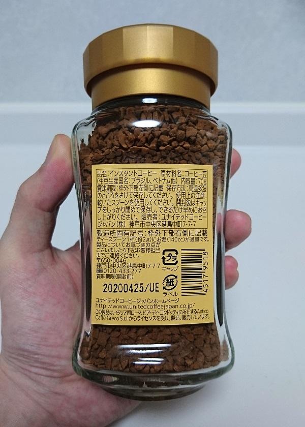 UCC カフェグレコ エスプレッソローストの瓶の背面ラベル