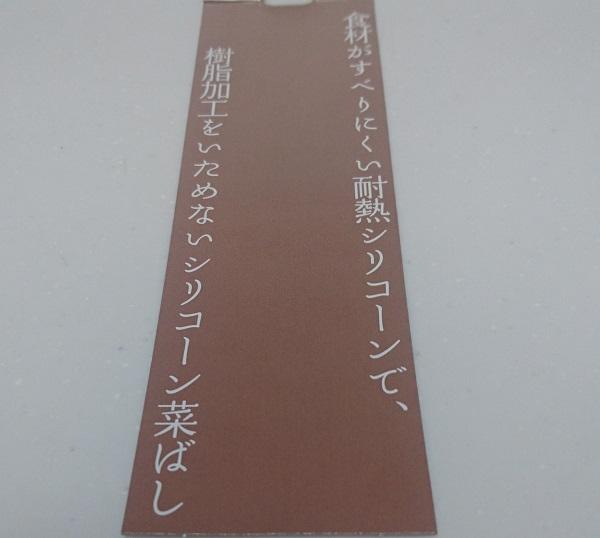 貝印のシリコン菜箸 DH-7105のパッケージ記載の説明書き