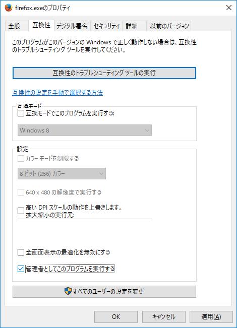 実行ファイル(Firefox)のプロパティ