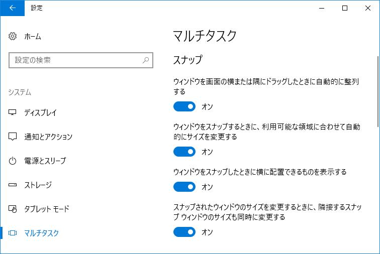 マルチタスク - スナップの設定画面