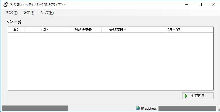 お名前.comダイナミックDNS(DDNS)クライアントのメイン画面