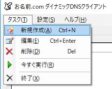 お名前.comダイナミックDNS(DDNS)クライアントのタスクの新規作成