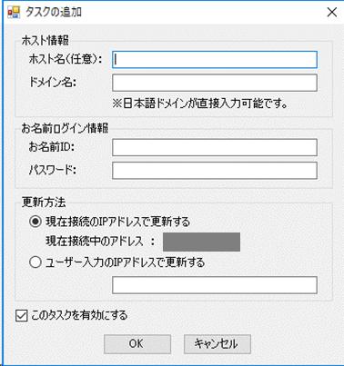 お名前.comダイナミックDNS(DDNS)クライアントのタスクの追加画面