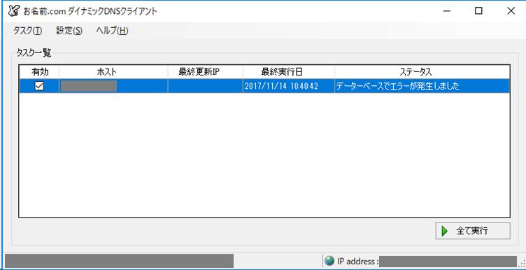 お名前.comダイナミックDNS(DDNS)クライアントのタスク一覧画面に、データーベースでエラーが発生しましたと表示されている様子