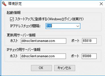 お名前.comダイナミックDNS(DDNS)クライアントの環境設定画面