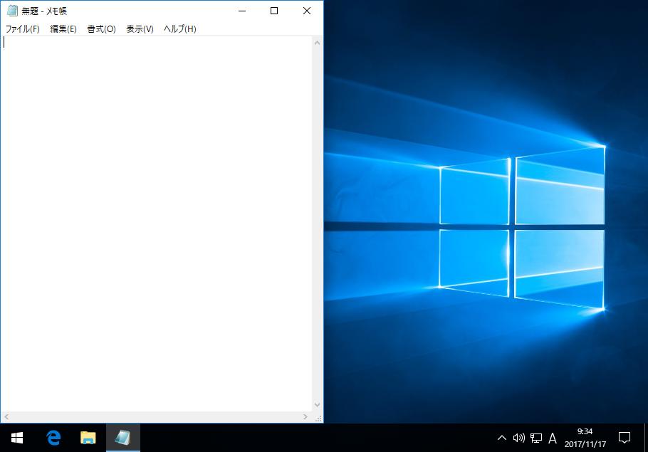 メモ帳のウィンドウがデスクトップの左半分に吸着したかのように整形表示されている状態