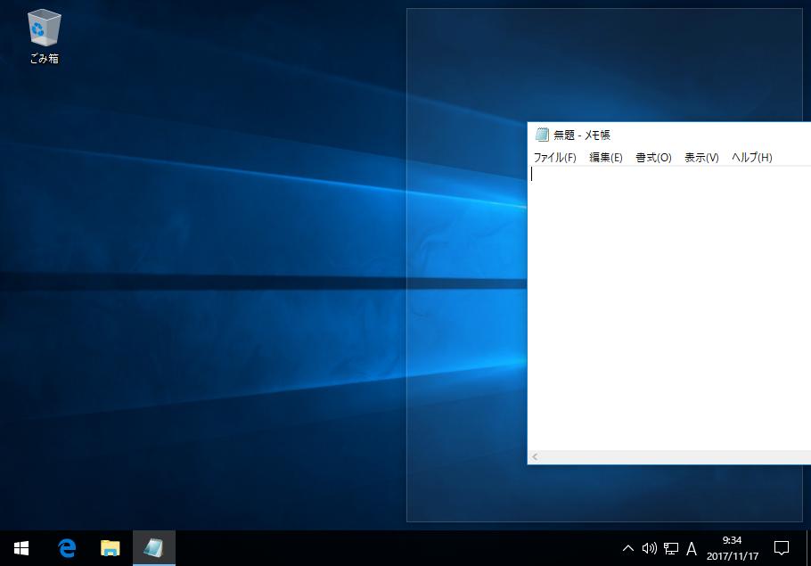 デスクトップの右半分に薄い四角が表示されている状態
