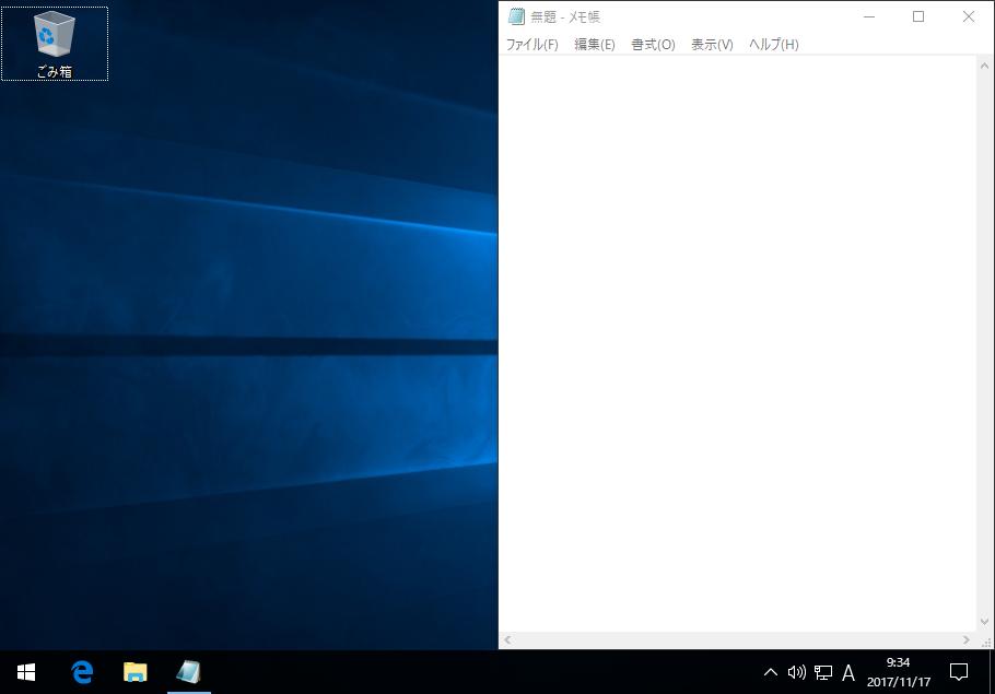メモ帳のウィンドウがデスクトップの右半分に吸着したかのように整形表示されている状態