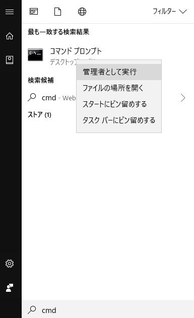 検索結果画面中のコンテキストメニュー上の管理者として実行メニュー