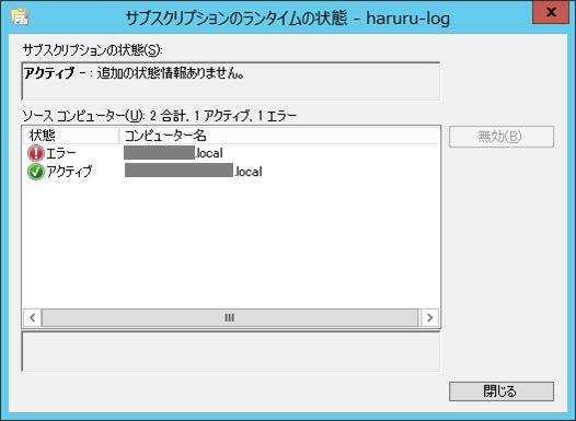 イベントサブスクリプションのランタイムの状態表示画面