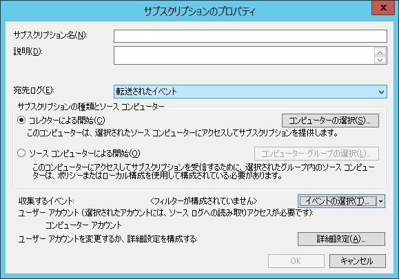 サブスクリプションのプロパティ画面