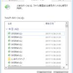 Windows10でVSS(volume shadow copy)を任意のタイミングで取得する方法