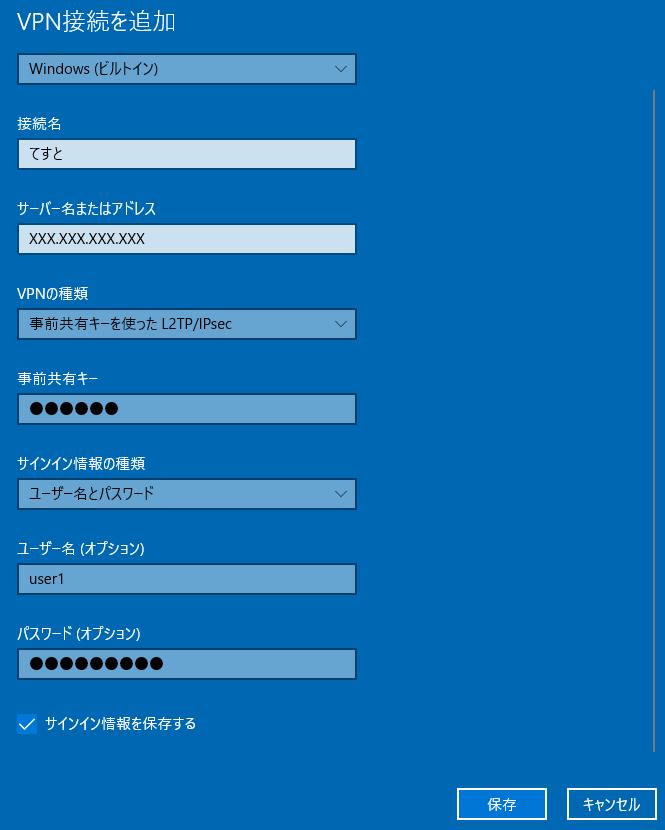 Windows 10 のVPN接続設定画面