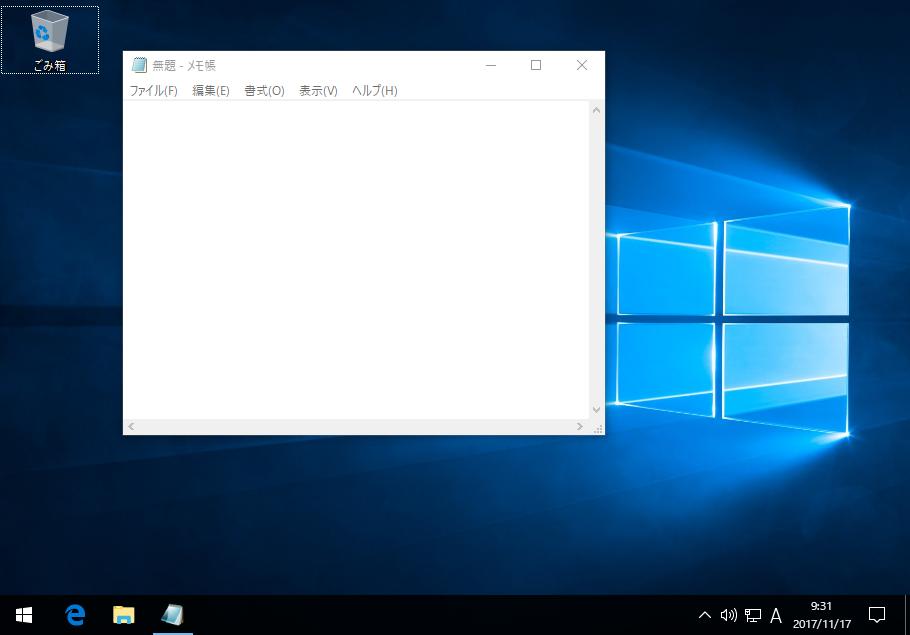 WIndows 10のデスクトップ上でメモ帳を一つ開いている状態