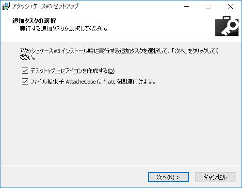 アタッシェケースの追加タスクの選択画面