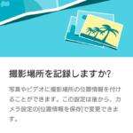 Xperia XZ1の『撮影場所を記録しますか?』という初期設定画面