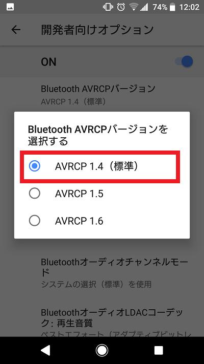 AVRCP 1.4 (標準)