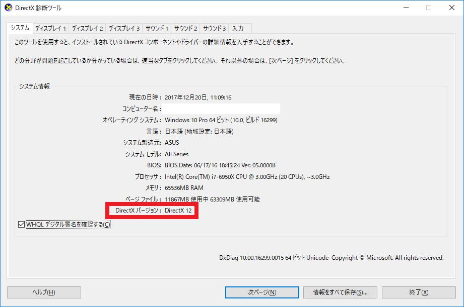 DirectX 診断ツールの画面中のDirectXバージョンが記載されている位置を示した図