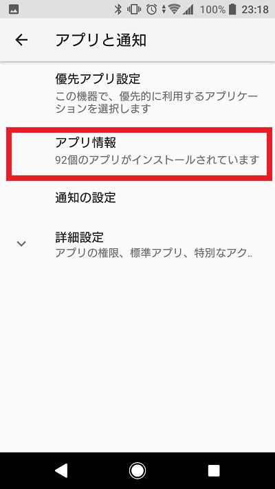 アプリ情報