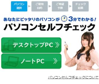 パソコンセルフチェックのPC筐体タイプの選択画面