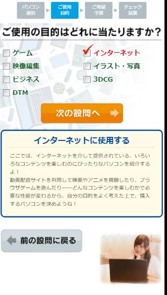 パソコンセルフチェックの主な使用目的選択画面