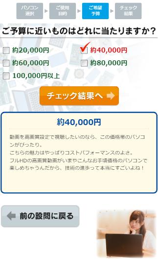 パソコンセルフチェックの予算選択画面