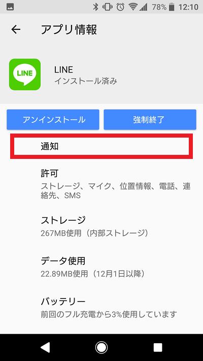 LINEアプリの通知設定