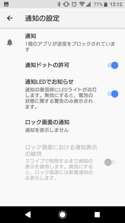 通知の設定画面